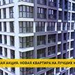 В комплексе Minsk World – рождественская акция: ежемесячный платёж по цене аренды столичного жилья
