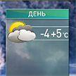 Прогноз погоды на 5 февраля: похолодание и туман