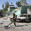 Теракт в Афганистане: 12 человек погибли, почти 180 ранены