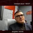 Гигин ответил на вопрос, примет ли он участие в программе Соловьева
