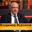 Владимир Воронков: Интернет – это и благо, и очень сильное оружие, сравнимое с ядерным