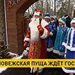 В Беловежскую пущу приехали Дед Мороз, Снегурочка и Матушка Зима
