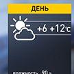 Погода продолжит радовать теплом: прогноз погоды на 12 ноября