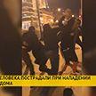 Неизвестные напали с ножами на людей неподалеку от Белого дома
