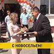 Семьи молодых специалистов совхоза «Заря» в Гомельской области получили ключи от своего жилья