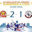 ХК «Гомель» обыграл французский «Лион» и вышел в Суперфинал Континентального кубка