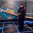 Зачем европейским «партнерам» санкции против Беларуси и откуда произростает западный неоколониализм? Рубрика «Будет дополнено»