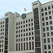 Осенняя сессия Палаты представителей Национального собрания открылась в Минске