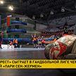 «Мешков Брест» сыграет очередной поединок в Лиге чемпионов