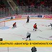 «Динамо» обыграло «Авангард» в чемпионате КХЛ