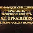 Поздравление Александра Лукашенко с Новым годом-2021