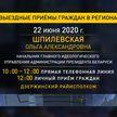 Администрация Президента проведет встречи и прямые телефонные линии с гражданами в регионах