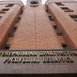 Генпрокуратура направила в адрес Литвы просьбу о выдаче Светланы Тихановской