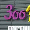 Свыше 360 простаивающих зданий вовлечено в хозяйственный оборот в Витебской области в 2020 году