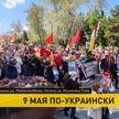 Как отметили 9 Мая в Украине: «зиги» ветеранам, драки во время «Бессмертного полка» и много радикалов