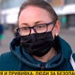 Белорусы выступают за безопасность здоровья