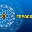 Гороскоп на 31 марта: семейные проблемы у Близнецов и заманчивые предложения у Львов