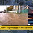 На улице Лобанка в Минске прорвало трубу