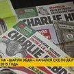 Во Франции начался суд по делу о нападении на редакцию «Шарли Эбдо» в 2015 году