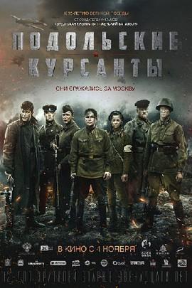 """""""Подольские курсанты"""""""