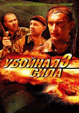 Убойная сила-3
