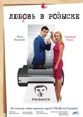 """""""Любовь в розыске"""""""