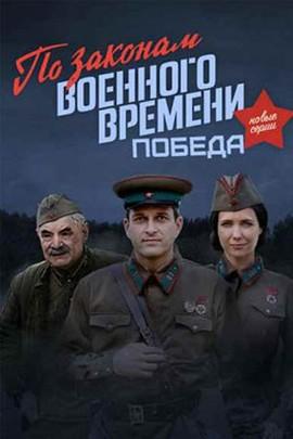 """""""По законам военного времени. Победа!"""""""
