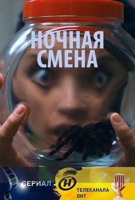Ночная смена (Беларусь, 2019)