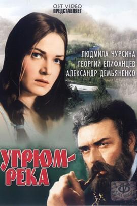 """Угрюм-река"" 1968г."