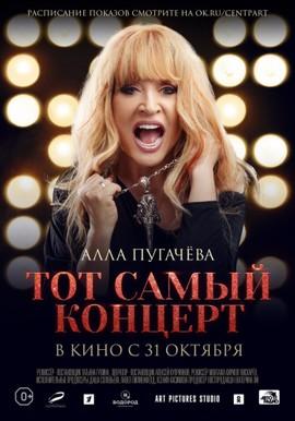 Алла Пугачёва. Тот самый концерт.