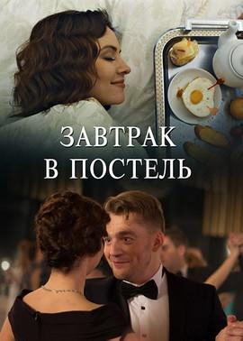 Завтрак в постель (Россия)