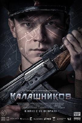 """""""Калашников"""""""