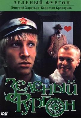 Зелёный фургон (СССР, 1983)