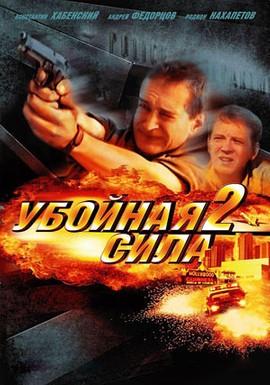 Убойная сила-2