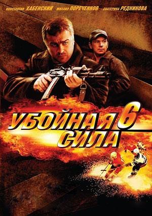 Убойная сила-6