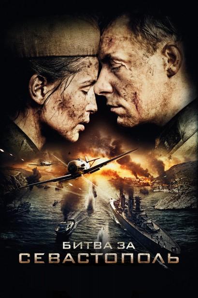 Битва за Севастополь (мини-сериал)