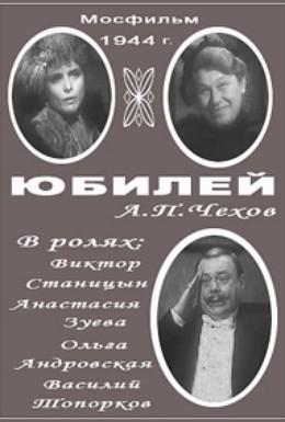 Юбилей (Мосфильм, 1944)