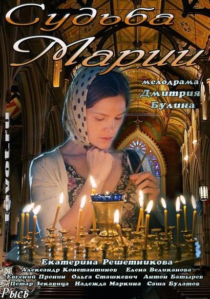 Судьба Марии