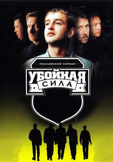 Убойная сила (Россия, 2000-2005)
