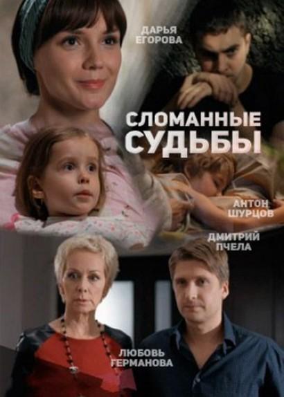 """Сломанные судьбы"""