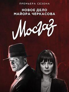 «Мосгаз». Новое дело майора Черкасова.