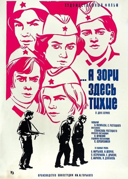 ... А зори здесь тихие (1974)