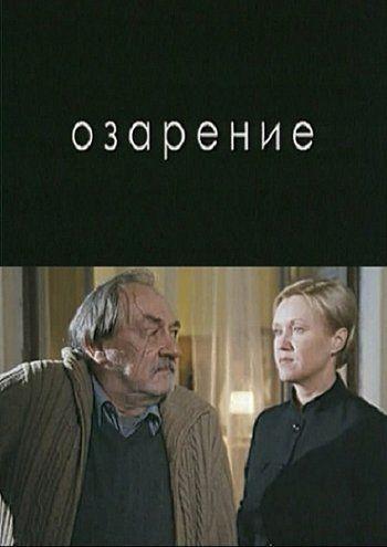 Инсайт (Беларусьфильм, 2009)