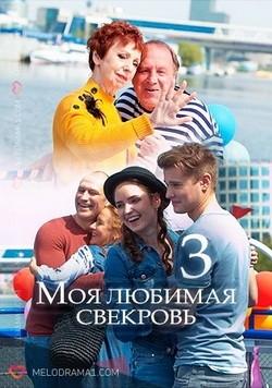 Моя любимая свекровь 3. Московские каникулы.