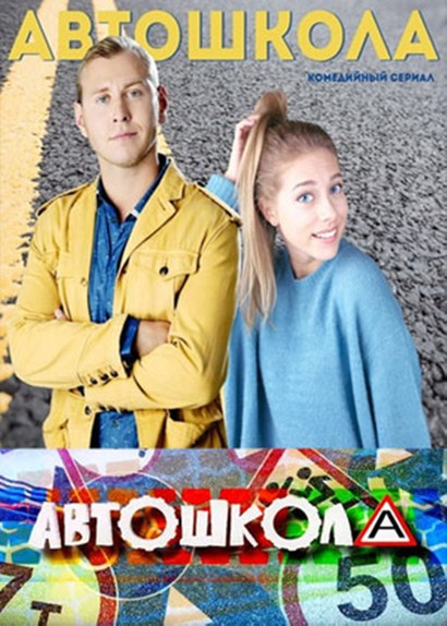 """""""Автошкола"""""""