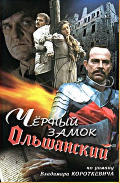 Чёрный замок Ольшанский (6+)