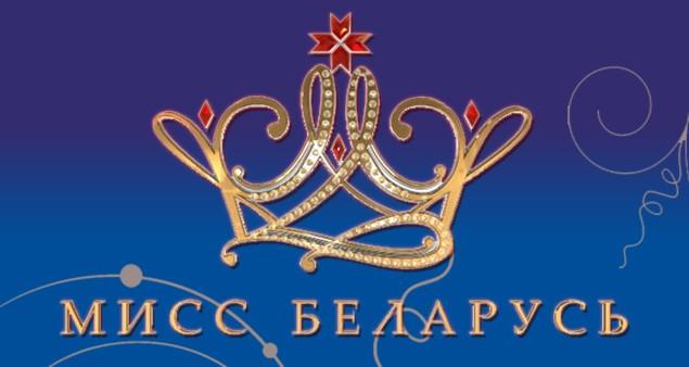Мисс Беларусь - 2018