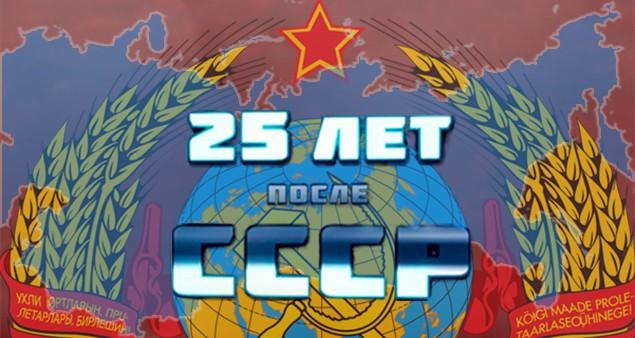 25 лет после СССР