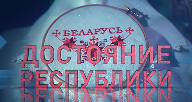 Беларусь. Достояние республики