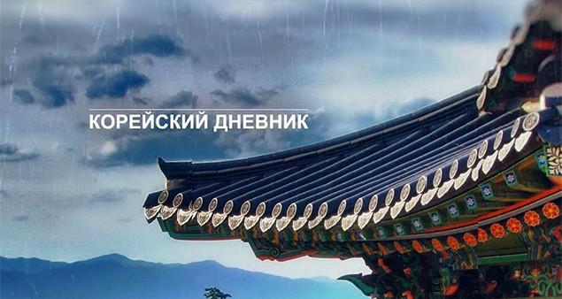 Интернет-проект «Корейский дневник»